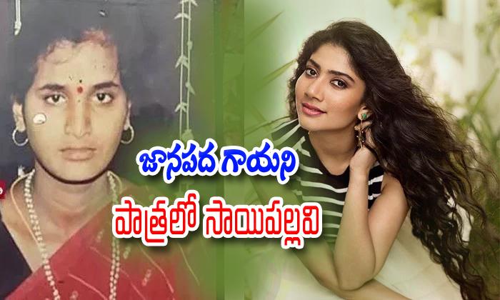 TeluguStop.com - Sai Pallavi Play The Belli Lalitha Role In Virataparvam Movie