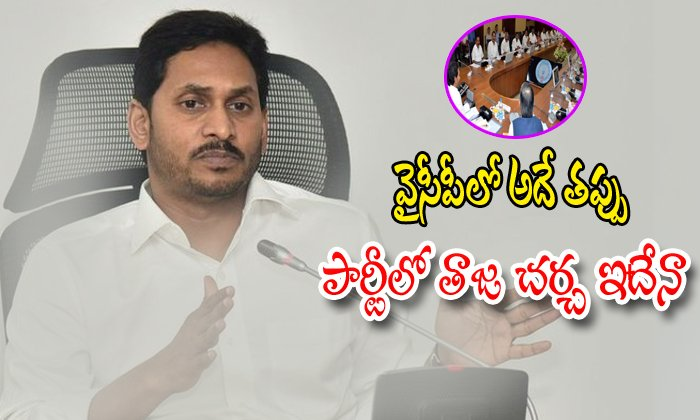 Same Mistakes Are Doing In Ycp Party