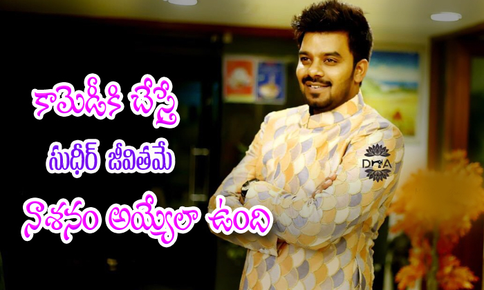 Sudheer Comments On His Real Character