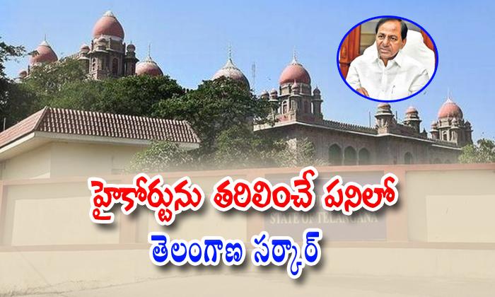 TeluguStop.com - Telanganatohave Newhigh Courtsoon
