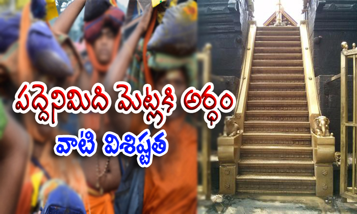 Unknown Facts Of Sabarimala 18 Steps - -Telugu Bhakthi-Telugu Tollywood Photo Image
