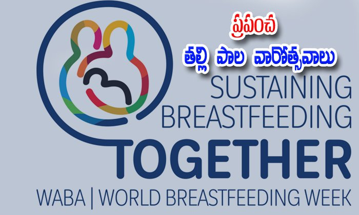 World Breast Feeding Day