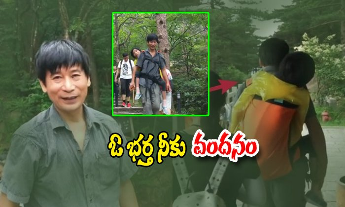 A Chinese Man Travels In Asia Carrying Disabled Wife-Bag Belt Chinese Motor Nuran Disease Wang Shayomin