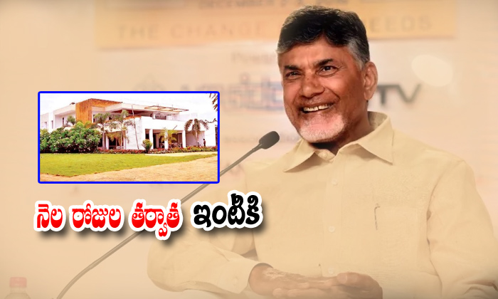After One Month Chandrababu Naidu Go To Home-amaravathi,chandrababu Naidu,jagan Mohan Reddy,tdp Telugu Political Breaking News - Andhra Pradesh,Telangana Partys Coverage-After One Month Chandrababu Naidu Go To Home-Amaravathi Chandrababu Jagan Mohan Reddy Tdp