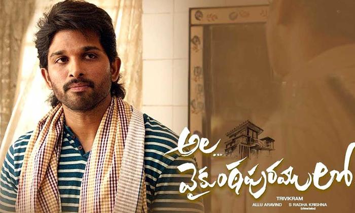 Telugu Ala Vaikuntapuramlo, Allu Arjun, Allu Arjuna Movie With Trivikram, Sukumar Direction, Venu Sri Ram Director-