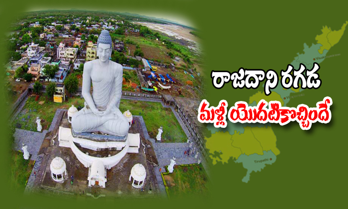 Andhra Pradesh Rajadhani In The State Is An Issue-Andhra Chandrababu Naidu Tdp Ys Jagan Ysrcp