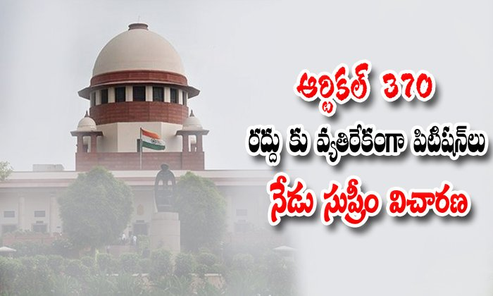 Article 370 Abolition Trail In Supreme Court