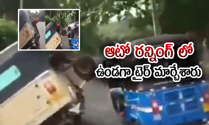 Auto-rickshaw Tyre Changing Video Goes Viral