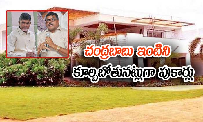 Botsa Satyanaranaya Comments On Chandrababu House