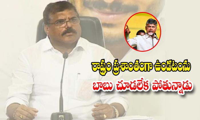 Botsa Satyanarayana Conduct Press Meet Comments On Chandrababu Naidu-Botsa Tdp Former Cm Naidu Ycp Leader