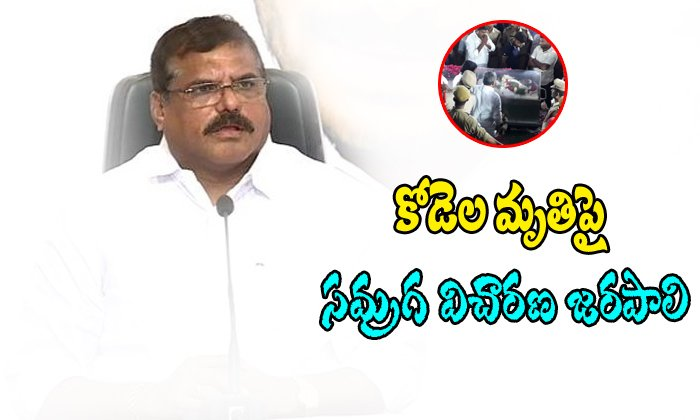 Botsa Stayanarayana Comments On Kodela Sivaprasad Died