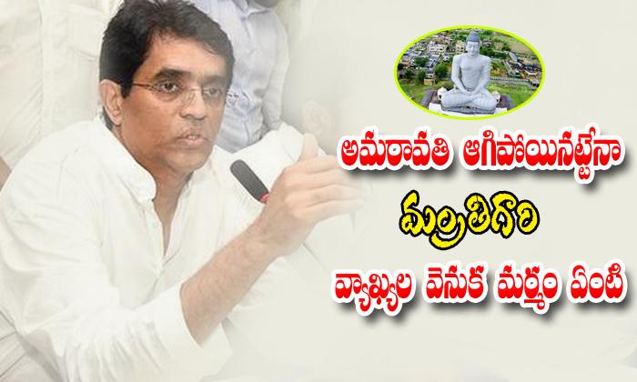 Buggana Rajender Nath Comments On Amaravathi-Botsa Satyanarayana