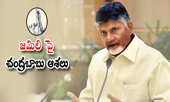 Chandrababu Hopes In Jamili Elections