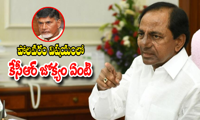 Chandrababu Naidu Comments On Telangana Cm Kcr And Polvaram Issue