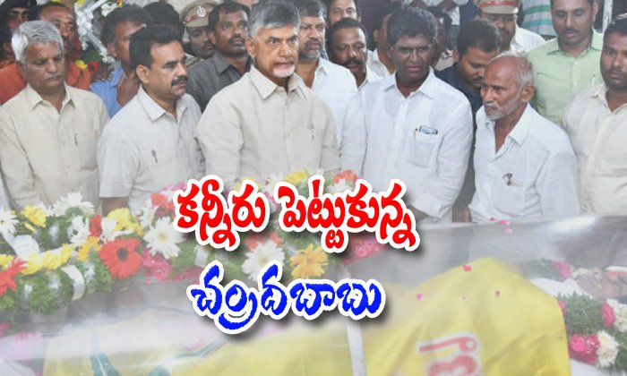 Chandrababu Tears On Kodela Siva Prasad Died
