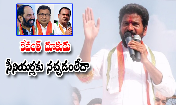 Congress Seniour Leaders Fire On Revanth Reddy Activity