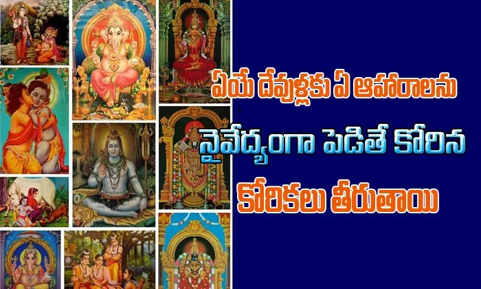 Different Types Of Naivedyam For Gods-telugu Devotional-Telugu Trending Latest News Updates Different Types Of Naivedyam For Gods-telugu Devotional-Different Types Of Naivedyam For Gods-Telugu Devotional
