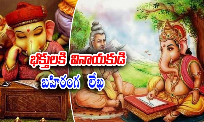 Ganpati An Open Letter To Devotees