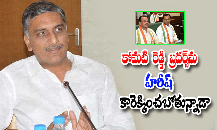 Harish Rao And Komati Reddy Brother Meeting In Assembly Hall