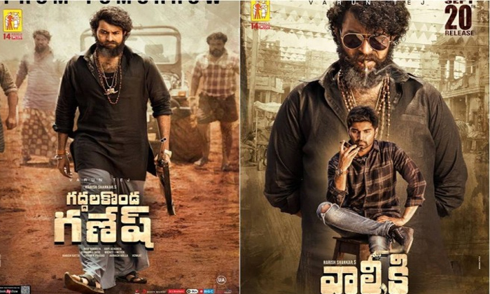 వాల్మీకి విషయంలో అది తప్పుడు నిర్ణయమే-Movie-Telugu Tollywood Photo Image