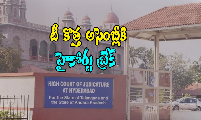 High Court Give The Shcok To Telangana New Assembly-New Assembly Telangana Trs Party