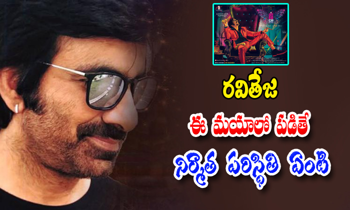 Huge Budjet For Ravi Teja Disco Raja Movie-Movie Is 30 Crores Paya Rajputh Movie