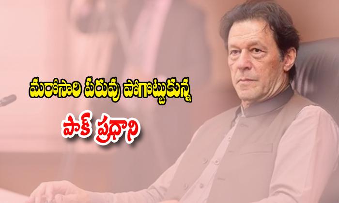 IMran Khan Comments On Article 370-Imran Tweet Social Media About 370 Pakistan Pm Imaran