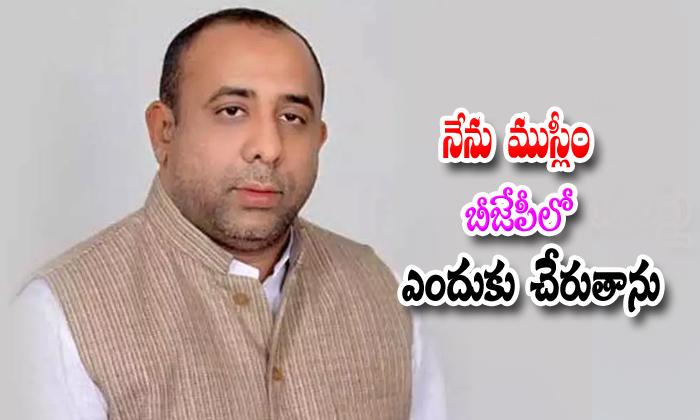 Iam Muslim Candidate Why Join In Bjp Shakhil Gave The Clarity On Party Change-Iam Shakhil Change Trs
