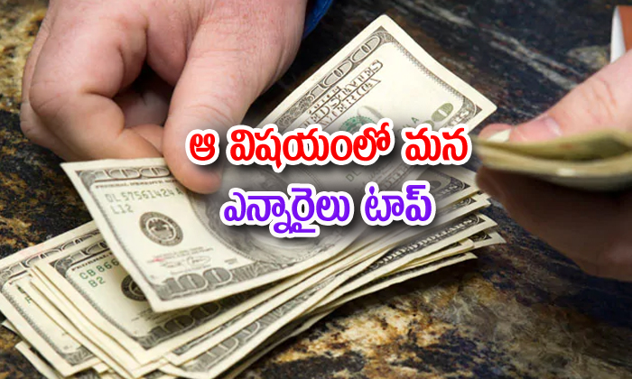 Indian Nri's Top Place For Send Money From Foreign Countries