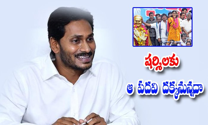 Jagan Want To Give The Ycp Working President Post To Ys Sharmilamma