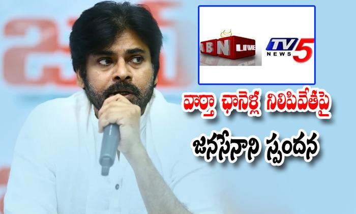 Janasena Pawan Kalyan Respond On Baned The News Channels