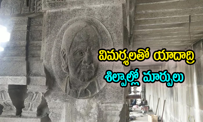 KCR's Face Party Symbol Appear On Yadadri Temple-Hindhu Temple Kcr Kcr\\'s Party Telangana