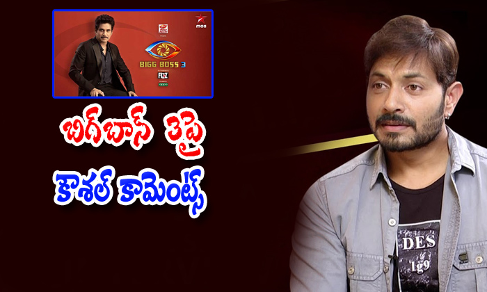 Kaushal Comments On Big Boss 3