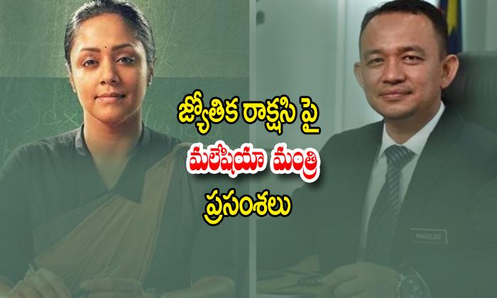Malasiya Minister Praises Jyothika Movie-Bollywood Movies Hollywood Indian Malasiya Instagram Tollywood