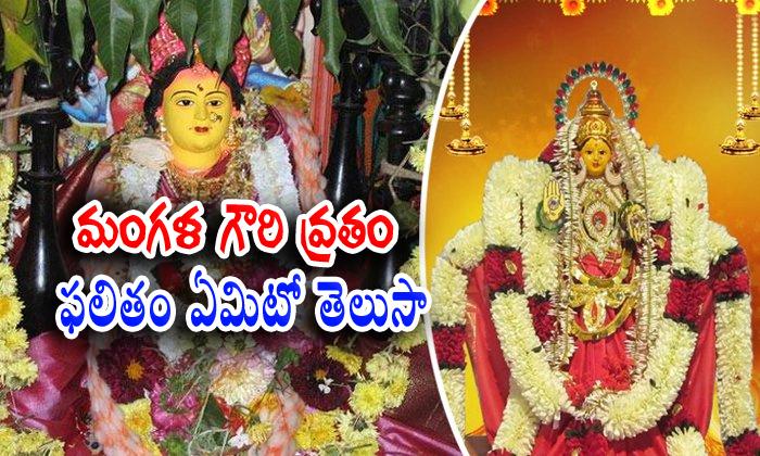 TeluguStop.com - Mangalagauri Puja Procedure Mangala Gourivratha Vidhanam