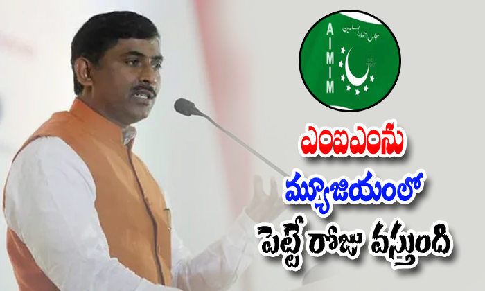 Muralidhar Rao Comments On Kcr And Majlis Party