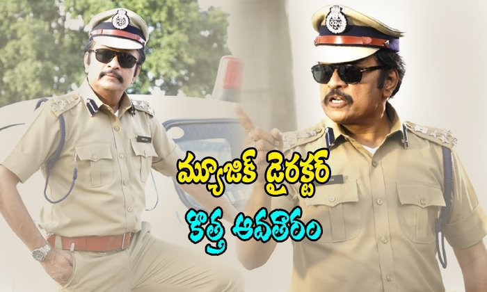 Music Director Koti As Police Officer Role In Devineni Movie