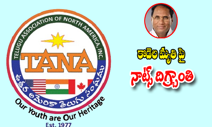 North American Telugu Association Condolence About Ap Ex Speaker