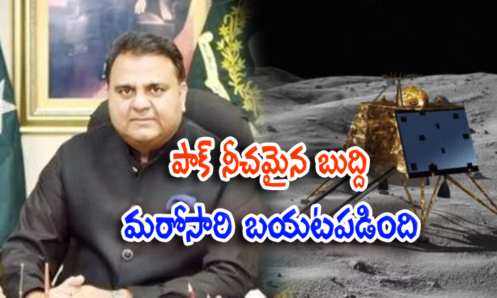 Pakisthan Comments On Chandrayan 2 And Indians Troll Pak Ministers
