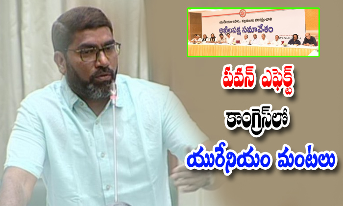 Pawan Kalyan Uraniuma Effect Congress Leaders Fighting