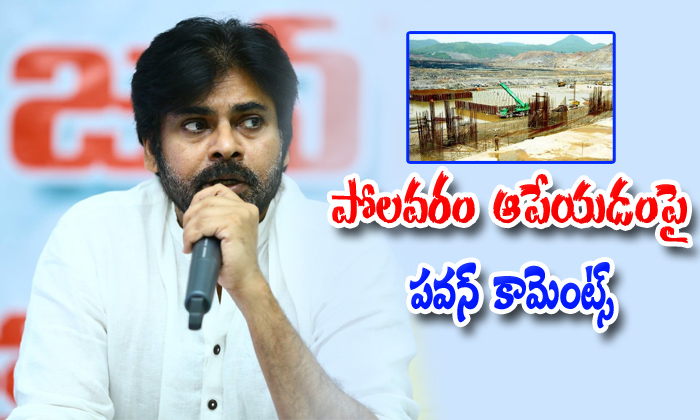 Pawan Kalyan Commnets On Stop The Polavaram Project