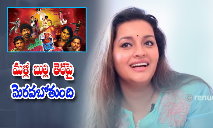 Renu Desai Comes In Dhee Finall Episode-Poorna Priyamani Renu Presnt Suffering From Fever Shekar Master Tollywood