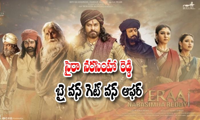 Saira Movie Tickets Giving The One Plus Offer-Prabhas Ramcharan India World Wide Release Sahoo Saira Us Premier Show