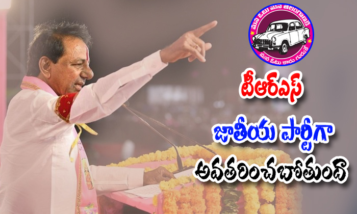 Trs Is Going To Become A National Party