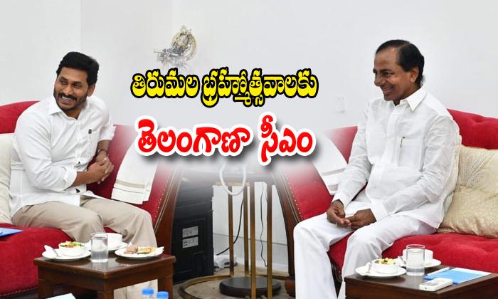 Telangana Cm For Thirumala Brahmootsavas