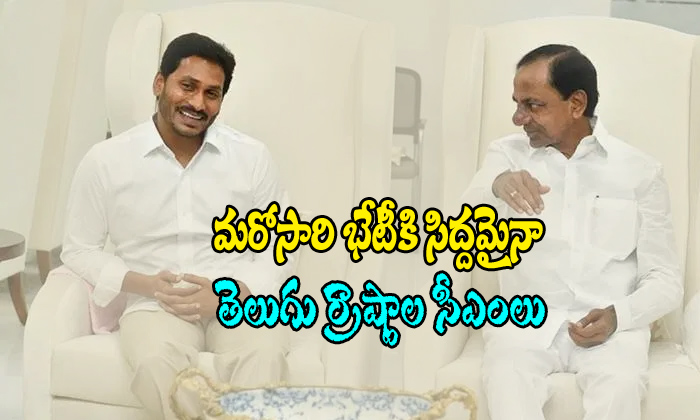Telugu States Cm's Meeting On 24th September