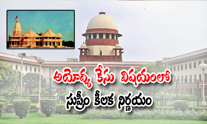 The Supreme Court Is A Key Decision In The Case Of Ayodhya