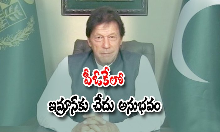 Today Pak Prime Minister Imran Khan Getting Bad Incident In Pok