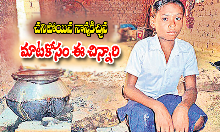 Tribal-orphan Child Sombari Sabar Wants To Great Education-Telugu Viral News Update Tribal-orphan Viral In Social Media సోంబరి సబర్