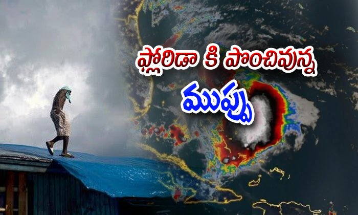 Tropical Storm Humberto Is Expected To Become A Hurricane